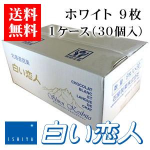 【ポイント5倍商品】【送料無料】石屋製菓 白い恋人 ホワイト 9枚入り 1ケース(30個)お中元 2020