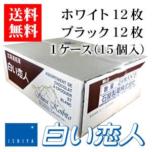 【ポイント5倍商品】【送料無料】石屋製菓 白い恋人 24枚(ホワイト12枚・ブラック12枚)入り 1ケース(15個)母の日 2020