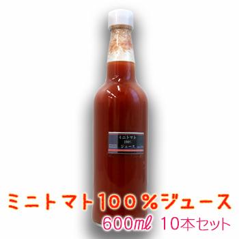 ミニトマト100%ジュース 600ml 10本セット ふぁーむ・いのもと北海道 お土産 おみやげ母の日 2020