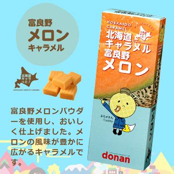 北海道キャラっと 富良野メロンキャラメル 北海道 AL完売しました。 お土産 おみやげ お菓子 全店販売中 スイーツ2021 お中元