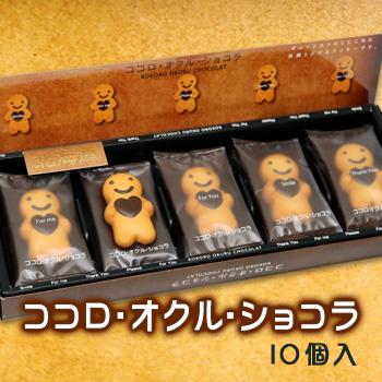 ココロ・オクル・ショコラ (チョコレートクッキー) 北海道 お土産 土産 みやげ おみやげ お菓子 スイーツ チョコレート母の日 2019
