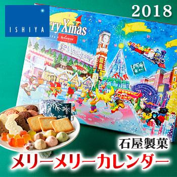 石屋製菓 メリーメリーアドベントカレンダー2018