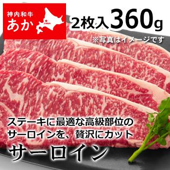 神内和牛あか 牛肉 ステーキ サーロインステーキ 2枚入り 360g 【送料無料】【工場直送】 北海道 お土産 おみやげお中元 2020