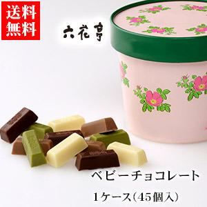 【送料無料】六花亭 ベビーチョコレート ミックス 100g 1ケース(45個)母の日 2019