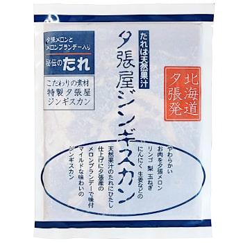 北海道 お土産 プチギフト お礼 内祝い お返し※常温 有名な 250g 冷蔵商品を同時に購入頂いた場合 夕張屋ジンギスカン おみやげ2021 バーゲンセール お中元 別途送料がかかります