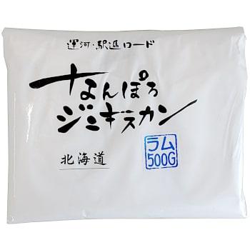 予約 北海道 お土産 プチギフト お礼 内祝い お返し※常温 冷蔵商品を同時に購入頂いた場合 別途送料がかかります ラム 並行輸入品 なんぽろジンギスカン 500g おみやげ2021 お中元