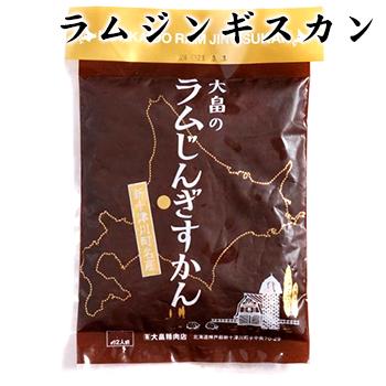 大畠精肉店 ラムジンギスカン 330g 北海道 お土産 おみやげホワイトデー 2020