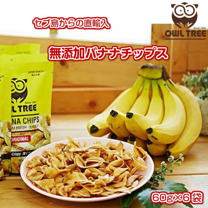 バナナチップス 【送料無料】OWLTREE フィリピン 無添加 美容 健康 非常食 6袋分(60g×6袋)  サクサク