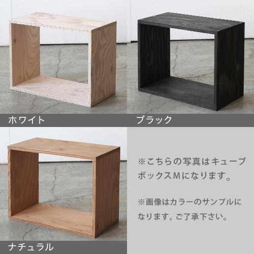 キューブ ボックス