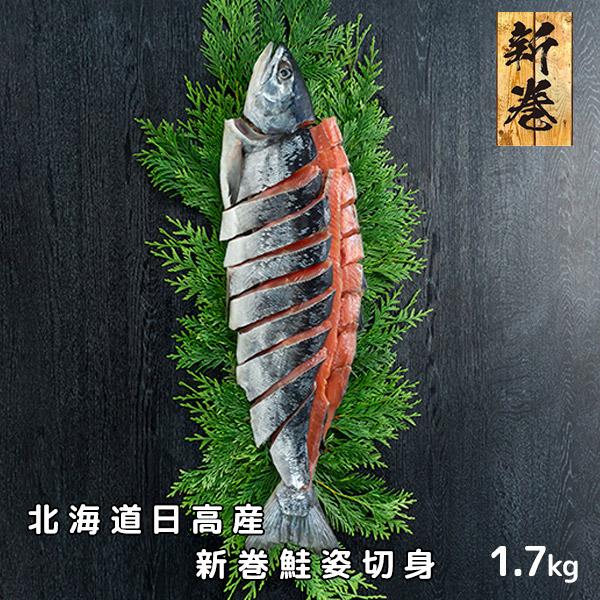 北海道日高産 新巻鮭姿切身1.7kg(冷凍)
