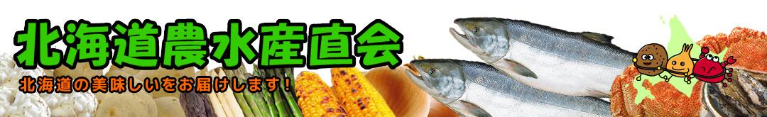 北海道農水産直会:北海道のおいしい「食品・食材」をお届け!