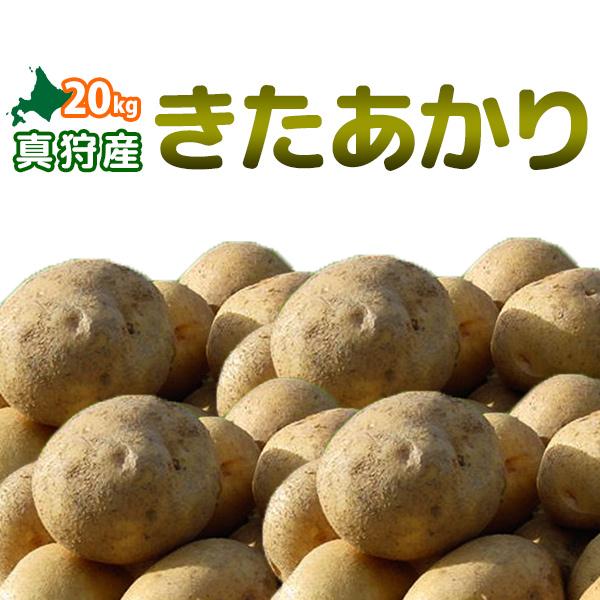 北海道真狩産じゃがいも きたあかり 20kg 至高 業務用 2021秋収穫 スーパーセール期間限定 キタアカリ20kg 北海道真狩産 どさんこ問屋 じゃがいも ジャガイモ 北あかり