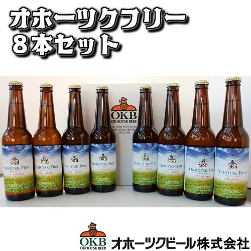 「メーカー直送」ノンアルコールビール 北海道 オホーツクフリー 330ml 瓶 8本セット クラフトビール 北見  ポイント消化 お土産