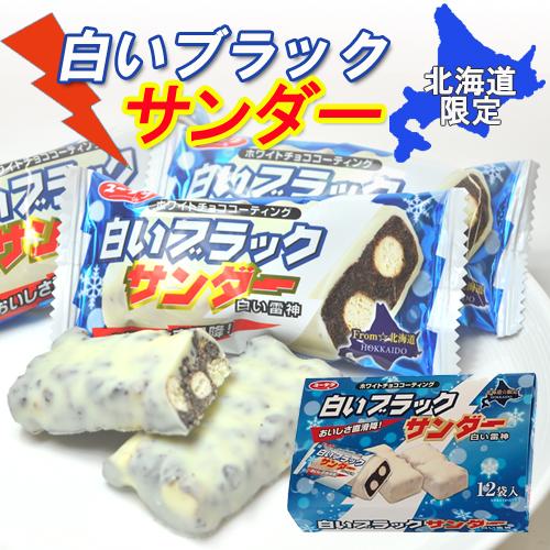 お菓子 スイーツ チョコレート 有楽製菓 北海道 お土産 白いブラックサンダー 12袋入 20個セット(1ケース) お取り寄せ プレゼント 贈り物 北海道 応援 ギフト