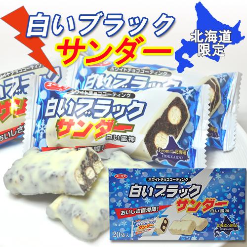 有楽製菓 白いブラックサンダー20袋入12個セット(1ケース) お取り寄せ スイーツ チョコレート 北海道限定 お土産 プレゼント スイーツ 父の日