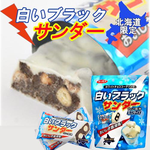 有楽製菓 白いブラックサンダーミニ お取り寄せ スイーツ チョコレート 北海道限定 お土産 プレゼント スイーツ ポイント消化