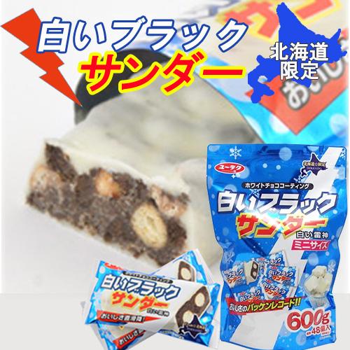お菓子 スイーツ チョコレート 有楽製菓 北海道 お土産 白いブラックサンダーミニサイズ ビッグシェアパック 600g 10個セット(1ケース) お取り寄せ 北海道 応援 ギフト