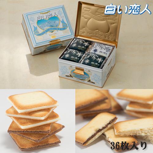 石屋製菓 ISHIYA 白い恋人 36枚缶入(W27&B9)8個セット(1ケース) 北海道 お取り寄せ お菓子 お土産 父の日