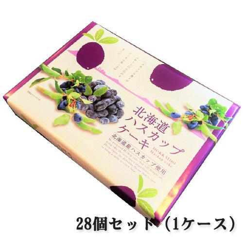 北海道ハスカップケーキ8個入28個セット(1ケース)(通常税込価格12096) お土産 ホワイトデー お返し