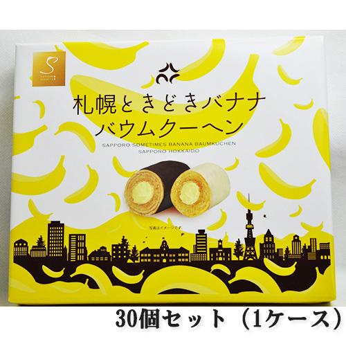 札幌ときどきバナナバウムクーヘンバームクーヘン8個入30個セット(1ケース)(通常税込価格21060) 北海道 お取り寄せ お土産 ホワイトデー お返し