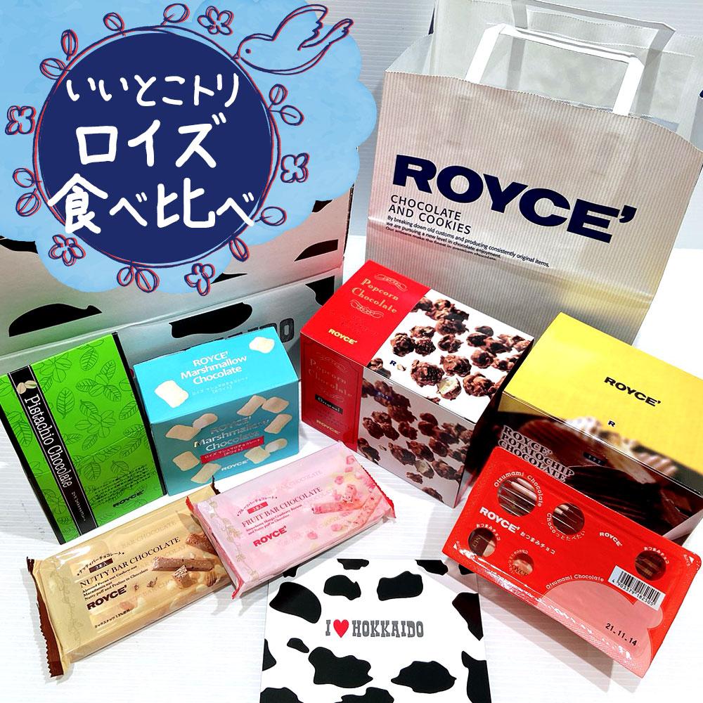 チョコ堪能セットリニューアル 卓抜 ロイズだけのロイズセットに 流行のアイテム 可愛い牛柄BOXでお届けします 北海道銘菓食べ比べ ロイズセット ROYCE'紙袋付き 送料込 いいとこトリ詰め合わせ 応援