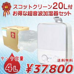 耐塩素加工で耐久性アップ次亜塩素酸水対応超音波加湿器MX150スコットクリーン20L付き