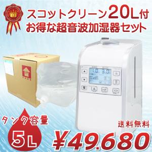 耐塩素加工で耐久性アップ次亜塩素酸水対応超音波加湿器HM201スコットクリーン20L付き