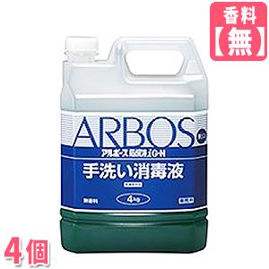 【10倍濃縮】アルボース石鹸液G-N4kg×4本【香料無し】