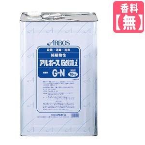 【送料無料】アルボース石鹸液G-N18kg10倍濃縮でお買い得!【香料無し】