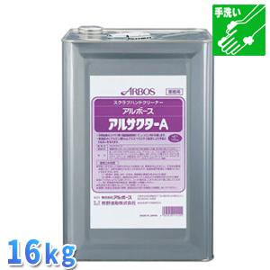 【頑固な油汚れに】アルサクターA16kg【大容量缶】