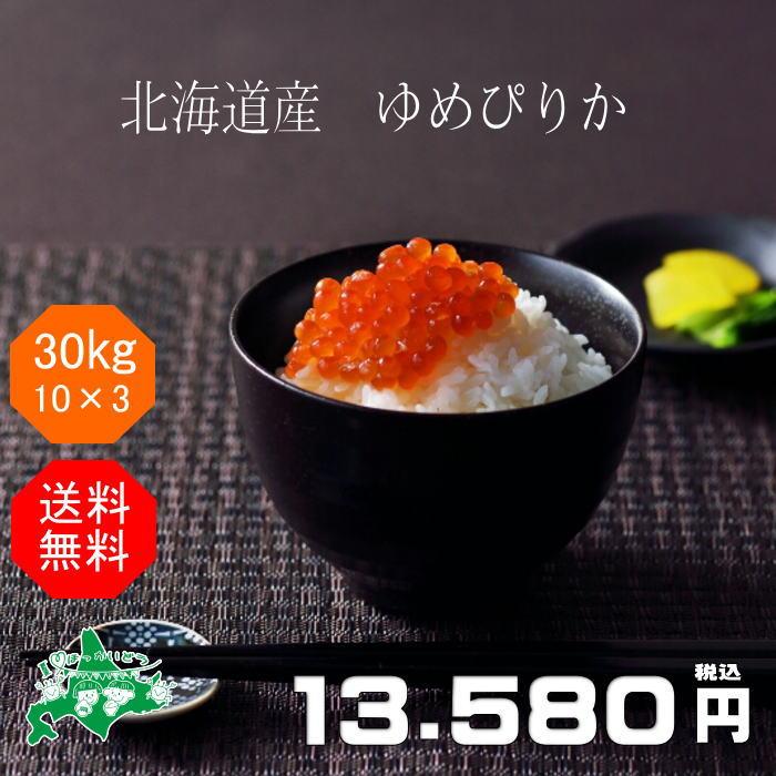 新米入荷!北海道が誇るブランド米です。精米仕立てを直送いたします。 新米 ゆめぴりか 30kg 10kg×3袋 お米 白米 送料無料