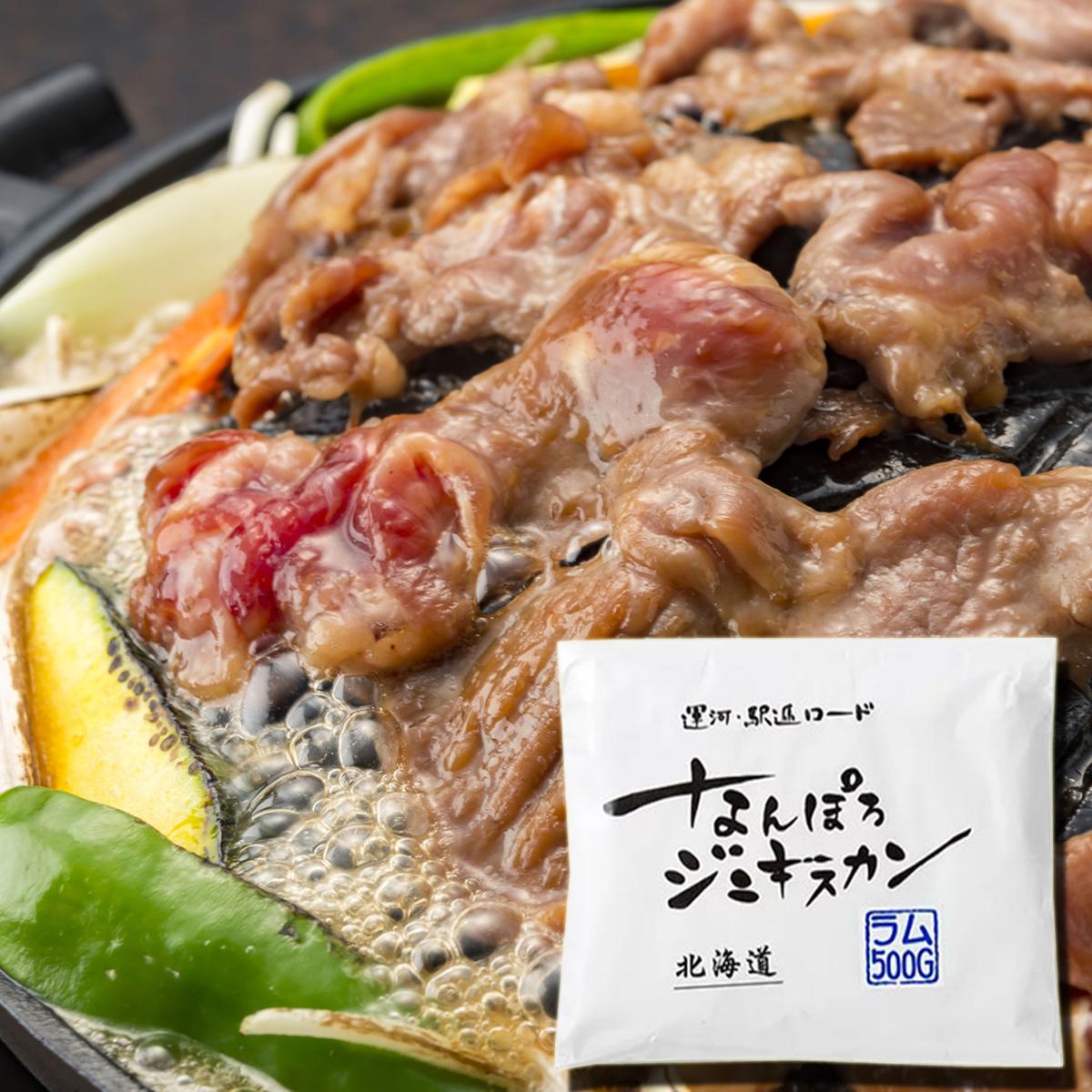 昭和39年から伝統の醤油ベースの秘伝のタレで味付け 8mmのこだわりの厚さで抜群の食感を実現 オーストラリア産の柔らかなラム肉を使用 南幌町直送 なんぽろジンギスカン 期間限定特別価格 ラム 500g 冷凍味付※6個まで送料変わらず ジンギスカン ラム肉 北海道 ギフト BBQ 羊肉 北海道土産 ジンジスカン 焼肉 バーベキュー 味付 たれ 18%OFF 南幌