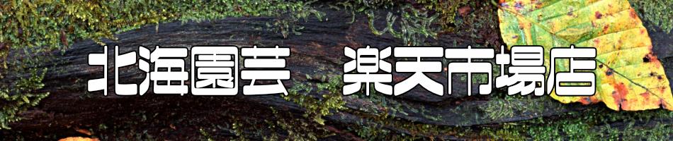 北海園芸 楽天市場店:北海道産の園芸用土を取り扱っています