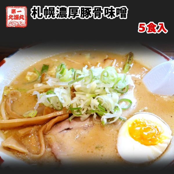 ラーメン 送料無料 札幌豚骨味噌 5食セット 人気商品 訳あり品送料無料 北海道 味噌 とんこつ みそ