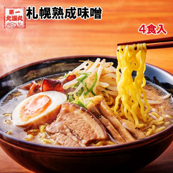 返品不可 ラーメン 送料無料 正規販売店 札幌熟成生麺 味噌4食セット みそ 北海道 濃厚味噌4食セット