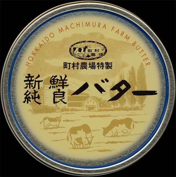 セール品 新鮮純良 町村バター 人気