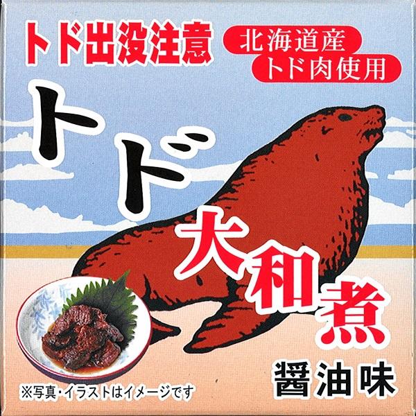 トド 公式ショップ 格安店 大和煮 醤油味