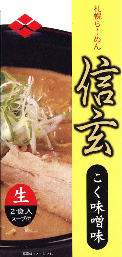 札幌ラーメン ストア 信玄 こく味噌味 激安挑戦中