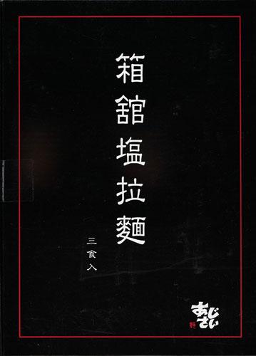 あじさいラーメン 箱舘塩拉麺