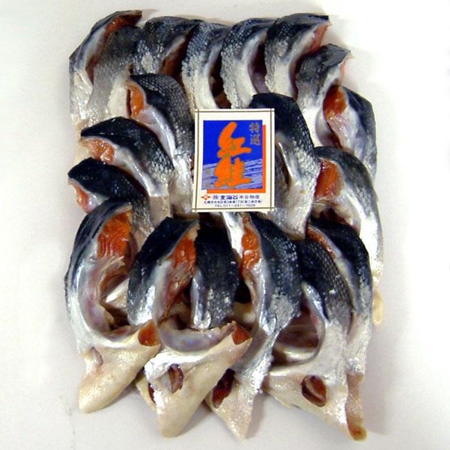 紅鮭のカマだけ 激安通販専門店 数量限定 1着でも送料無料 訳あり 1kg 中辛塩 紅鮭のカマ
