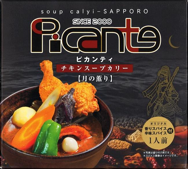 札幌ピカンティ 送料0円 チキンスープカリー 月の薫り 高級な