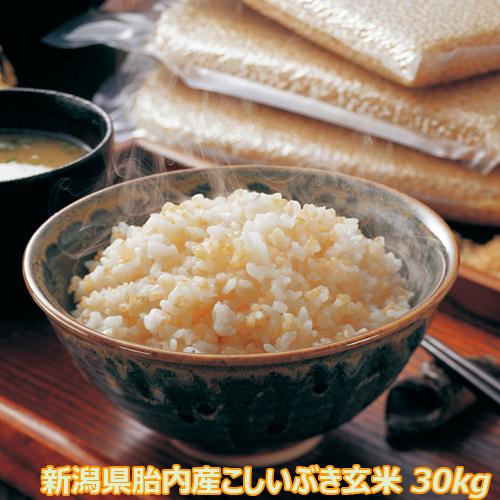 30年産 新米 新潟産こしいぶき 30kg 玄米 (10kg×3袋) 送料無料 食味Aランク (ほぼ 無農薬) 一等級