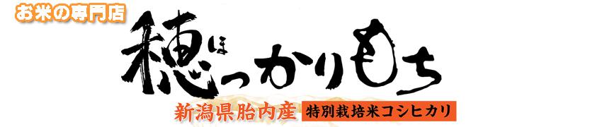 お米の専門店 穂っかりもち:美味しいをカタチに!! 穂っかりもち (ほっかりもち)