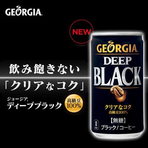 ジョージアコーヒー各種(5缶パック×6/30缶入)よりどり3箱