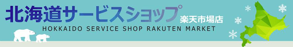 北海道サービスショップ楽天市場店:お得な価格・送料で種類豊富な飲料とおいしい北海道米をお届け!