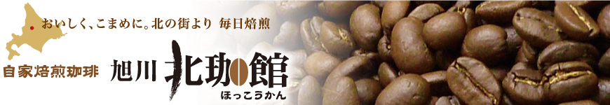 自家焙煎珈琲 旭川北珈館:北の街からの自家焙煎珈琲、香り豊かな煎りたてコーヒー豆をお届けします