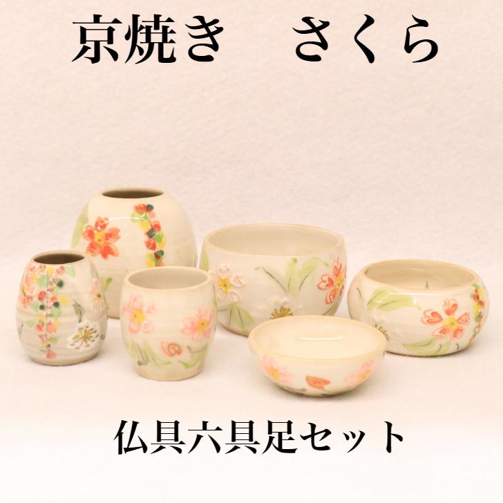 <title>日本伝統の京焼きに美しい模様を描いた逸品です 京焼き 買取 さくら 陶器六具足セット</title>