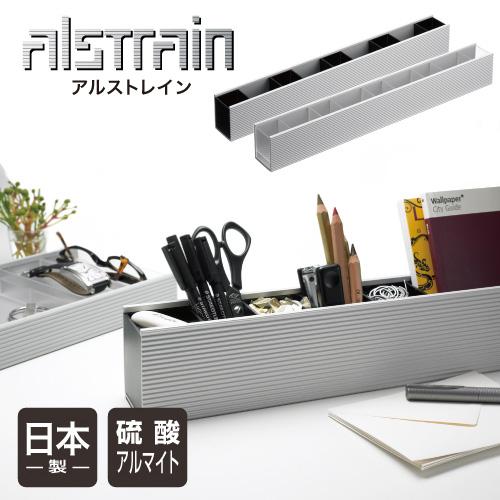 アルストレイン デスクオーガナイザー600 (ブラック)ALSTRAIN 収納 ペン立て アルミ 軽い 軽量 デスクトップ ペンスタンド 日本製