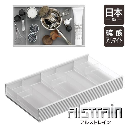 アルストレイン マルチトレイ300 (クリア)ALSTRAIN 収納 小物入れアルミ 軽い 軽量 デスクトップ 日本製