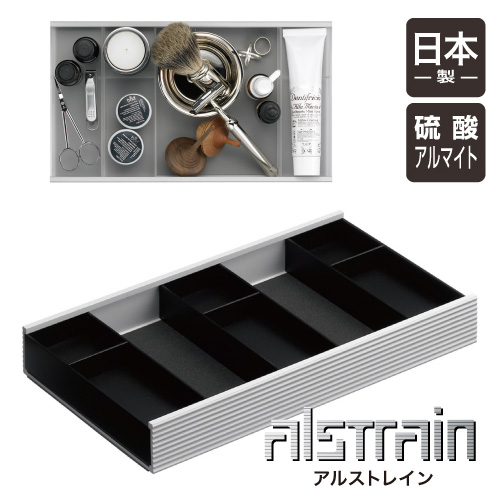 アルストレイン マルチトレイ300 (ブラック)ALSTRAIN 収納 小物入れアルミ 軽い 軽量 デスクトップ 日本製